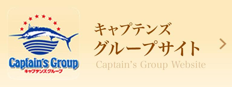 キャプテンズブログ