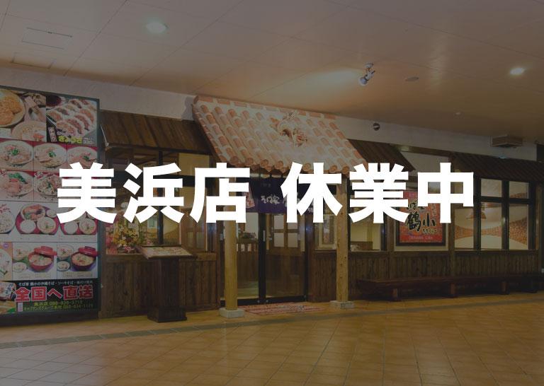 そば家鶴小 美浜店(みはま)